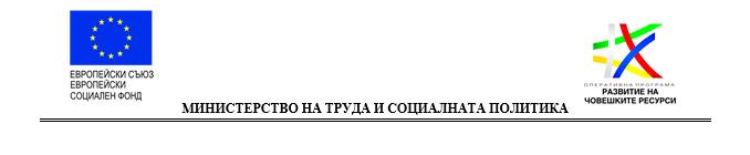 """Проект """"Независим живот в район """"Надежда"""", ОП РЧР 2014-2020"""